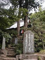鈴立山 若松寺 『縁結び祈願祭』:画像