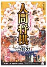 ☆2018年 天童桜まつりイベント紹介☆:画像
