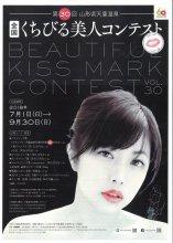 ☆第30回 山形県天童温泉 全国くちびる美人コンテスト☆:画像