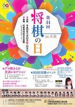 ☆第44回 「将棋の日」in天童☆:画像