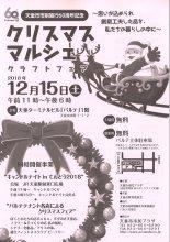 ☆クリスマスマルシェ☆:画像