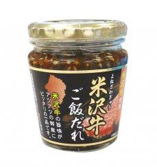 米沢牛ご飯だれ 680円:画像