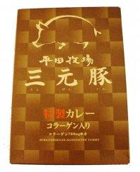 平田牧場三元豚コラーゲン入り特製カレー 760円:画像