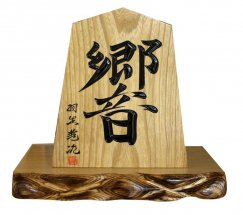 飾り駒8寸台付「響」羽生善治書(稚山作) 15,000円:画像