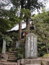 「鈴立山若松寺 通行止めのため参拝ができません」:画像