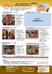 天童ふるさと便申込用紙:画像