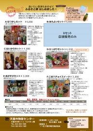 天童ふるさと便申込用紙:写真
