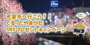 ☆天童市へ行こう!ぐるっとやまがたSNSプレゼントキャンペーン☆:画像