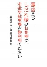 天童桜まつり実行委員会より(お願い):画像