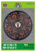 【道の駅天童温泉・もり〜な天童】マンホールカード配布の一時中止について:画像