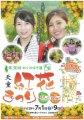 【7/1〜9】第30回おくのほそ道天童紅花まつり:画像
