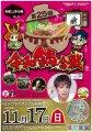 【11/17】令和鍋合戦!鍋を食べて投票しよう!:画像