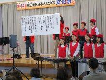 【豊田地区ふるさとづくり文化祭】を開催しました。:画像