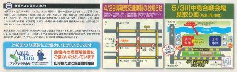 路線バスの運行について 4月29日開幕祭交通規制のお知らせ 5月3日 会場図:画像