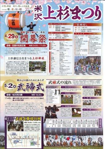 4月29日 開幕祭 5月2日 武てい式:画像