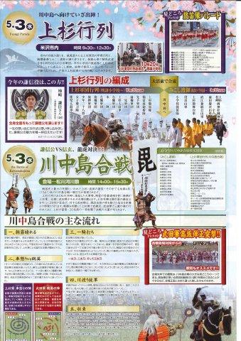 5月3日 上杉行列  川中島合戦:画像