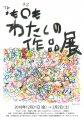 「・も〇も わたしの作品展」開催しまーす!:画像