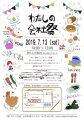 わたしの会社祭!7月13日開催!:画像