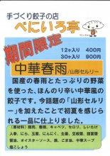 6月、7月限定餃子「中華春雨餃子/山形セルリー」6月1日 ま..:画像