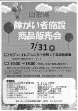 緊急告知!! 障がい者施設商品販売会 開催!:画像