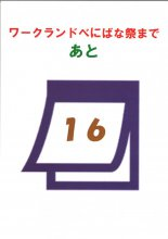 「ワークランドべにばな祭」まで カウントダウン開始!!:画像