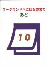 「ワークランドべにばな祭」まで あと10日!!:画像