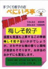 「梅しそ餃子」 好評発売中!!  手作り餃子の店 べにいろ亭:画像