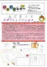 「べにいろレター 第41号」 発行:画像