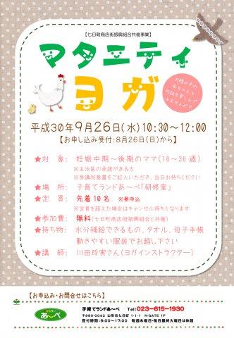 マタニティヨガ【七日町商店街振興組合共催事業】:画像