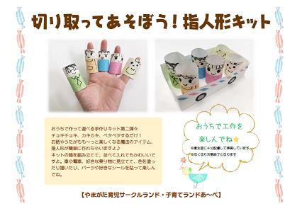 手作りキット第二弾は指人形!:画像