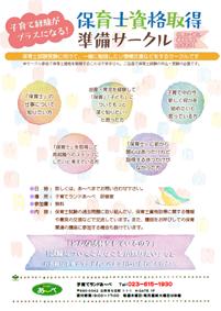 【あ〜べ】保育士資格取得準備サークル 活動予定日:画像