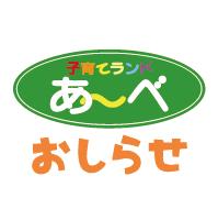 【あ〜べ】おやこ広場の利用について(8/14更新):画像