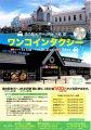 「道の駅米沢〜JR米沢駅間 ワンコインタクシー」:画像
