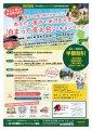 東北6県及び新潟県民限定「泊まって支え合いキャンペーン」のお..:画像