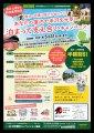 東北6県+新潟県民限定「泊まって支え合いキャンペーン」予約 好評受付中!:画像