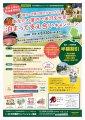 東北6県+新潟県民限定「泊まって支え合いキャンペーン」6月30日まで延長!:画像
