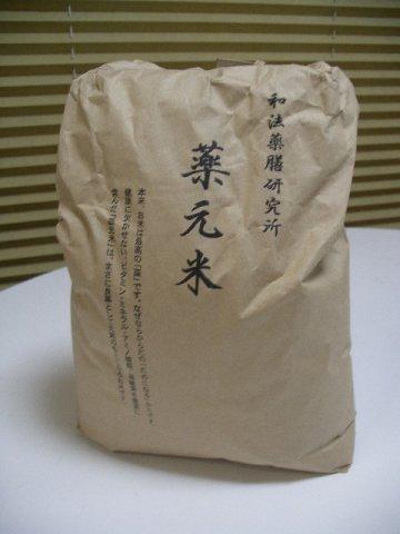 和法薬膳研究所/菊地農園:画像