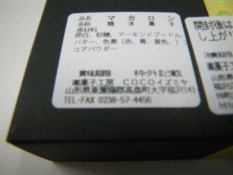 菓子工房ココイズミヤ福沢店:画像