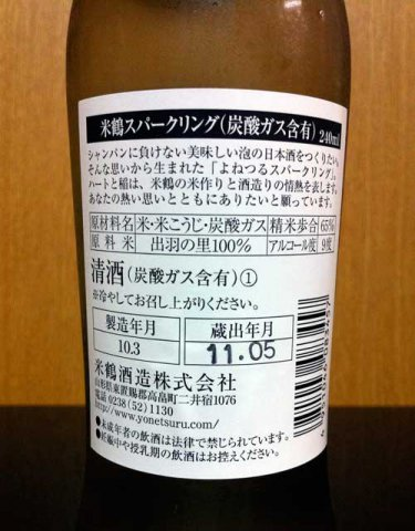 本物のスパークリング日本酒:画像