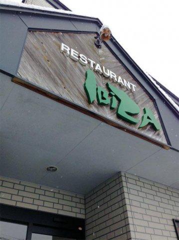 レストランイビサ (IBIZA):画像