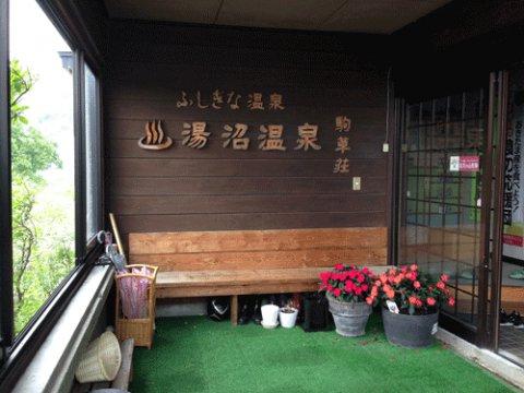 湯沼温泉駒草荘:画像