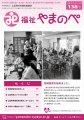 広報誌138号を発行しました。:画像