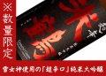 【新発売・数量限定】米鶴 超辛口純米大吟醸:画像