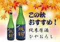 米鶴 純米原酒ひやおろし 【720mlサイズ完売いたしました..:画像