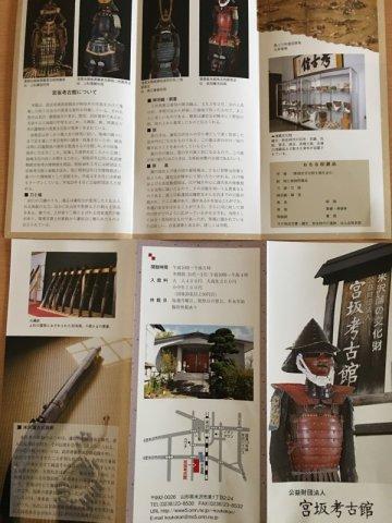 「宮坂考古館」:画像