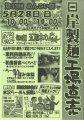 第33回 めんこい祭 岸製麺工場直売:画像