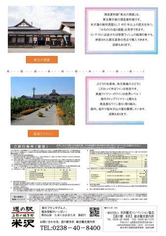立ち寄り施設ご紹介 東光の酒蔵・高畠ワイナリー:画像