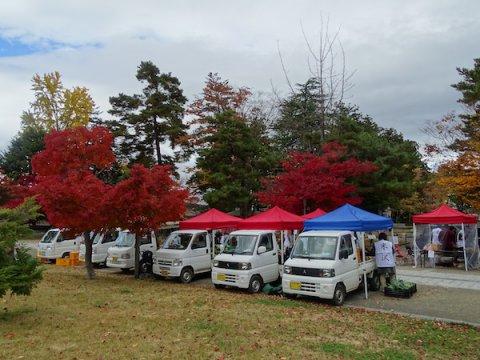2018-11-10  よねざわ秋の収穫市:画像