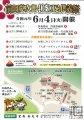前田慶次郎408回忌供養祭6月4日開催!:画像