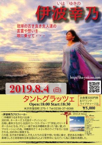次の日8月4日は沖縄のシンガー伊波幸乃さんのライブ!:画像